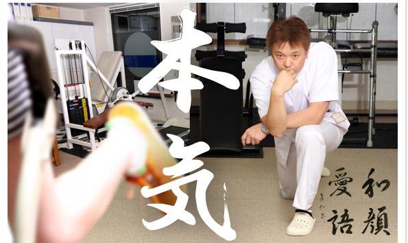 町田市 接骨院  骨折 打撲 ねんざ 腰痛 ぎっくり腰